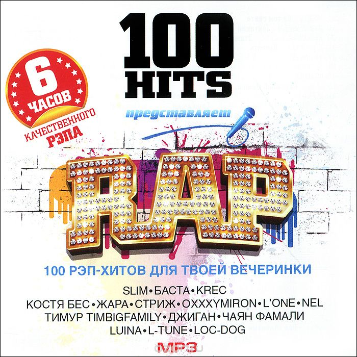 100 Hits Rap (mp3)